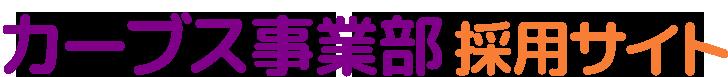 カーブス事業部 採用サイト