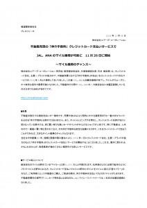 報道関係者各位2014.12_ページ_1